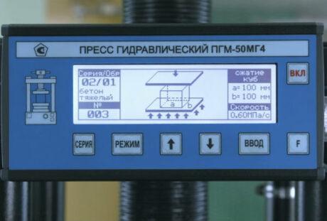 ПГМ-50МГ4 цена
