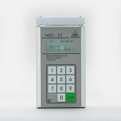 МАС-01 цена