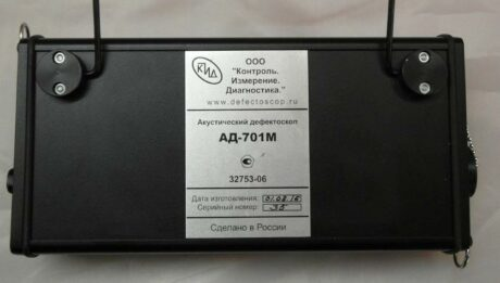 АД-701М купить