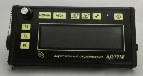 АД-701М цена