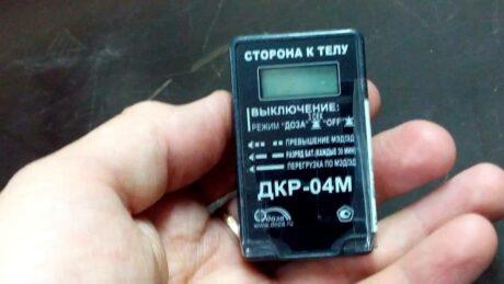ДКР-04М цена