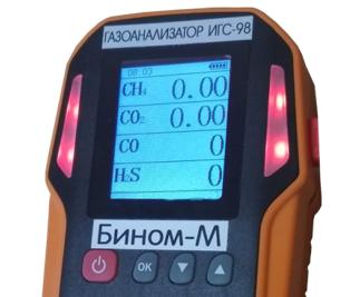 ИГС-98 — Модификация Бином-М исполнение 006 цена