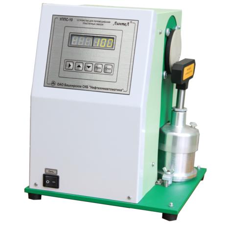 Аттестация устройства ЛинтеЛ УППС-10 для перемешивания пластичных смазок