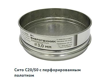 Калибровка сита лабораторного комплект для почвы СП-200 купить