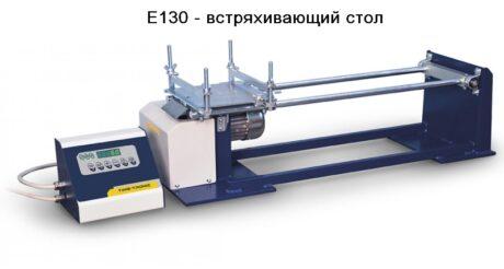 Калибровка установки встряхивающей E130