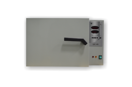 Аттестация сушильного шкафа ШС-80-02