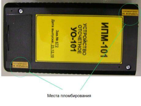 ИПМ-101 цена