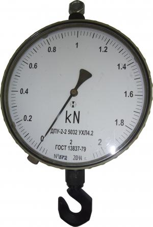Поверка динамометра ДПУ-2-2 5032