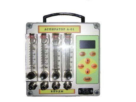 аспиратор-А-01-цена